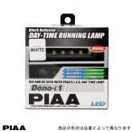超高輝度スーパー6連LED搭載!デイライト DENO-I1 ホワイト  車検対応/L-221W PIAA/ピア