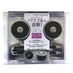 AXS/ア-クス:AUX入力 スマホに モバイル用車載セパレートスピーカー ブラック 充電用USBポート付き/X-108/