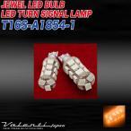 ヴァレンティ/Valenti:LED ターンシグナルランプ ウインカーランプ T16ウェッジ(W2.1×9.5d型) アンバー DC12V用 2個入/T16S-A1854-1