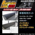 ハセプロ LCBS-DIPT9 ランドクルーザー プラド TRJ 150W H21.9〜 バックスキンルックNEO ドアインナーパネル マジカルアートレザー