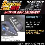 ハセプロ LCBS-DPT26 ランドクルーザー プラド TRJ 150W H21.9〜 バックスキンルックNEO ドアスイッチパネル マジカルアートレザー