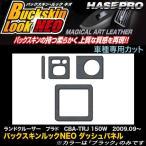 ハセプロ LCBS-DSPT1 ランドクルーザー プラド TRJ 150W H21.9〜 バックスキンルックNEO ダッシュパネル マジカルアートレザー