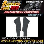 ハセプロ LCBS-PGT1 ランドクルーザー プラド TRJ 150W H21.9〜 バックスキンルックNEO センターパネルガーニッシュ アートレザー