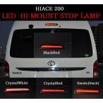 【新品】【ハイエース200系】12発 LED ハイマウントストップランプ