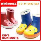 ミキハウス 長靴 キッズ レインブーツ mikiHOUSE 防水 子供