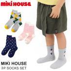 ミキハウス 靴下 mikihouse ソックス 子供 出産祝い 3足セット