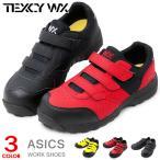 安全靴 アシックス メンズ 作業靴 マジック スニーカー かっこいい ローカット 合皮 メッシュ 樹脂先芯 滑らない 耐油 軽量 黒 ASICS テクシーワークス WX-0002