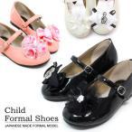 ショッピングフォーマルシューズ フォーマル 子供 靴 フォーマルシューズ キッズ 女の子 DH