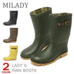 レインブーツ 長靴 レディース ショート 携帯 ミレディ ML814