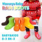長靴 キッズ レインブーツ ベビー 男の子 女の子 日本製 B-3の画像