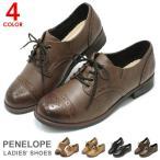 オックスフォードシューズ レディース おじ靴 PENELOPE PN-68990