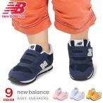 ニューバランス FS996 キッズ スニーカー ベビーシューズ 靴