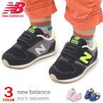 ニューバランス K620 キッズ スニーカー ベビーシューズ 靴