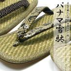 雪駄 男性 草履 牛皮底 蛇柄 和柄 メンズ 大きい 日本製