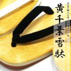 木屐, 草鞋 - 雪駄 男性 草履 アメ底 メンズ 大きい 日本製