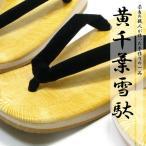 木屐, 草鞋 - 雪駄 男性 草履 スポンジ底 メンズ 大きい 日本製
