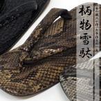 雪駄 男性 草履 牛皮底 蛇柄 メンズ 大きい 日本製