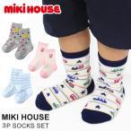 ミキハウス 靴下 ベビー キッズ mikihouse ソックス 男の子 女の子