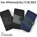 iPhone6 ケース/iPhone6s ケース/iPhone7 ケース/iPhone8 ケース/ナイロンキャンバス 切り替え 手帳型 iPhoneケース スマホケース