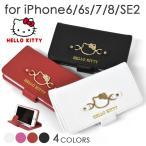 iPhone6 ケース/iPhone6s ケース/iPhone7ケース/フェイクレザー ハローキティ 手帳型 iPhoneケース スマホケース