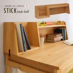 国産/完成品/天然木アルダー無垢材使用 本立て 本棚 上棚 ブックシェルフ STICK(スティック) 幅100cm 杉工場