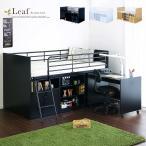 システムベッド ロフトベッド 学習机 デスク 子供  4点セット Leaf2(リーフ2) 3色対応