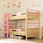 二段ベッド 2段ベッド 宮付き コンパクト LED照明 エビアン2 4色対応