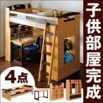ショッピングロフトベッド ロフトベッド システムベッド Chambre(シャンブル) ライトブラウン / ブラウン 4点セット 男の子