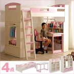 ロフトベッド システムベッド Chambre(シャンブル) ピンク / ホワイトウォッシュ 4点セット 女の子