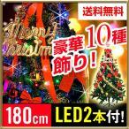 ショッピングクリスマスイルミネーション クリスマスツリー セット グリーン 180cm LEDライト