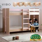 耐震仕様二段ベッド VIBO