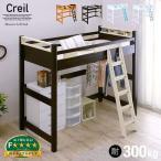 ロフトベッド 木製 システムベッド