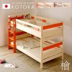 キッズデザイン賞受賞/耐荷重700kg 国産 二段ベッド 2段ベッド 檜 ヒノキ 宮付き KOTOKA(コトカ) オレンジ/ナチュラル/ブラウン
