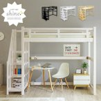 ショッピングロフトベッド ベッド ロフトベッド  木製 宮付き ロフトベット shine(シャイン) 3色対応