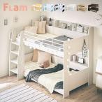二段ベッド 2段ベッド 宮付き コンパクト Flam (フラム) 3色対応