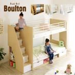二段ベッド 2段ベッド 階段付き 収納 Boulton(ボルトン) 2色対応
