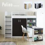 システムベッド ロフトベッド 学習机 デスク 子供  ロフトシステムベッド Polino(ポリーノ)