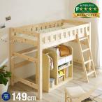 ショッピングロフトベッド ロフトベッド ロータイプ 木製 ロフト ベッド 香(コウ) H149cm