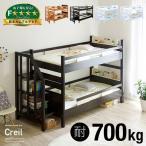 耐荷重700kg 二段ベッド 2段ベッド 耐震設計 おしゃれ 宮付き & 階段付き Creil Step(クレイユ ステップ) 4色対応