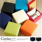 ショッピング完成品 完成品/テーブルにもなる2way仕様 スツール オットマン 1人用 1P 1人掛け ファブリック PVC Carino(カリーノ) 7色対応