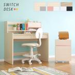 ショッピング学習机 1台で8color楽しめるデスク 学習机 システムデスク 学習デスク 机 リビングデスク 幅100cm SWITCH DESK(スイッチデスク) ナチュラル
