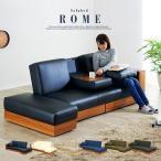 ショッピングソファ ソファベッド ソファーベッド シングル ソファー ソファ 三人掛け 収納付き 収納式サイドテーブル付き ROME4(ローマ4) 6色対応