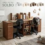 コンパクト ツインデスク 学習机 システムデスク パソコンデスク 学習デスク 机 リビングデスク 木製 SOLBO(ソルボ) 2タイプ3カラー