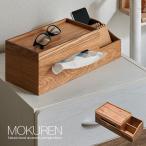 高級材突板使用 MOKUREN(モクレン) ティッシュケース RF-18001WN/RF-18001NA ティッシュカバー ティッシュボックスケース 小物入れ 木製 おしゃれ
