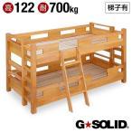 二段ベッド 2段ベッド 耐震 GSOLID 122cm 梯子有