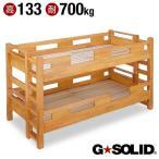 二段ベッド 2段ベッド 耐震 GSOLID 133cm 梯子無