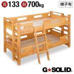 二段ベッド 2段ベッド 耐震 GSOLID 133cm 梯子有