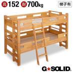 二段ベッド 2段ベッド 耐震 GSOLID  152cm 梯子有
