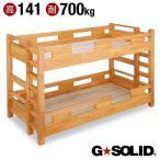 二段ベッド 2段ベッド 耐震 GSOLID 141cm 梯子無