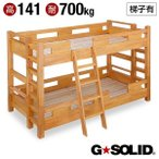 二段ベッド 2段ベッド 耐震 GSOLID 141cm 梯子有